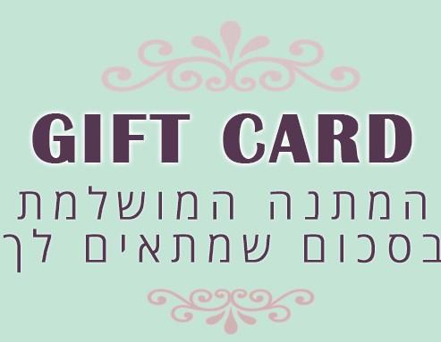 גיפט קארד Gift Card