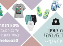 ★ ✰ כזה קופון עוד לא היה! 50% הנחה על כ-ל הפריטים באתר בהזנת קוד CHELSEA50 בסל הקניות ✰ ★