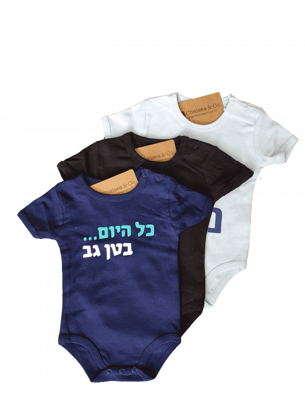 שלישיית בגדי גוף קצרים עם כתוביות בעברית 100% כותנה