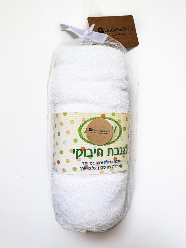 מגבת חיבוקי סקוטש גדולה לבנה
